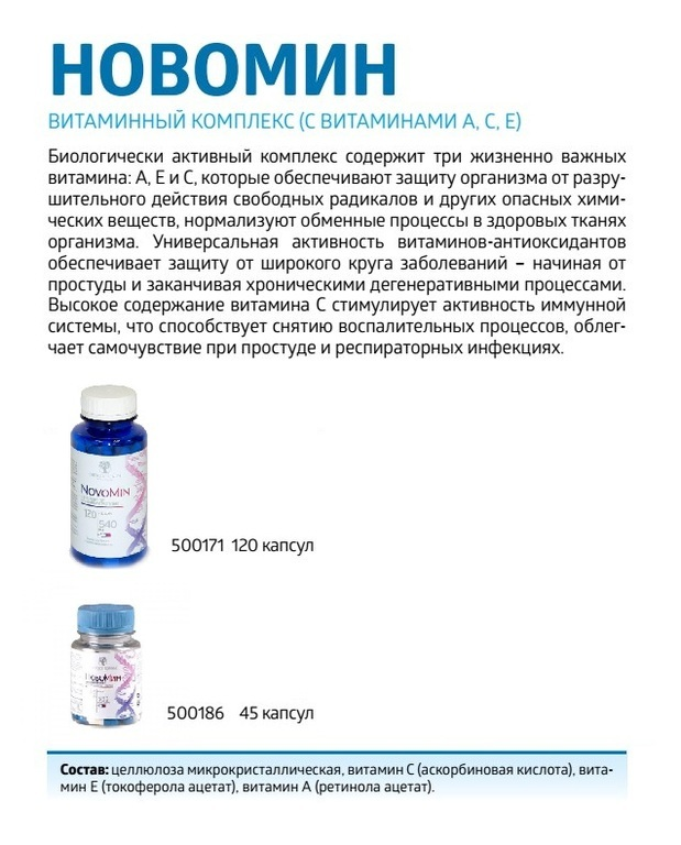 препарат новомин сибирское здоровье отзывы врачей