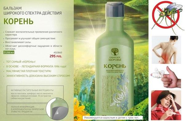 лекарства сибирское здоровье купить в россии